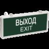 ССА 1001 ВЫХОД-EXIT